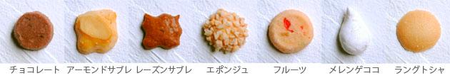 クッキー種類